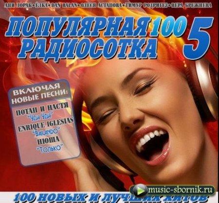 Популярная радиосотка - 5