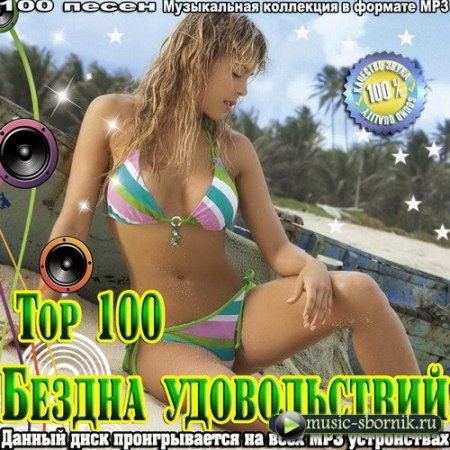 Top 100. Бездна удовольствий