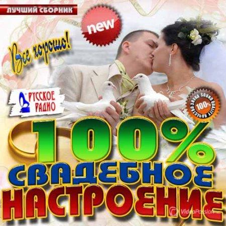 100% Свадебное настроение