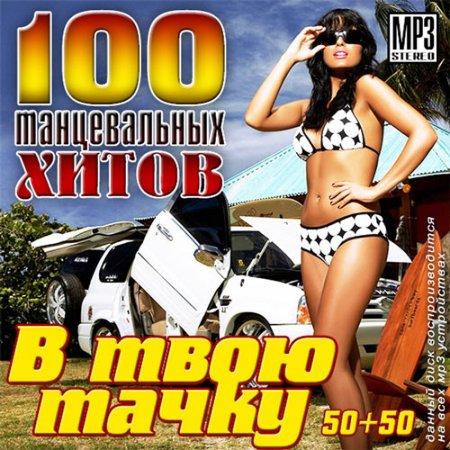 100 Танцевальных Хитов В Твою Тачку
