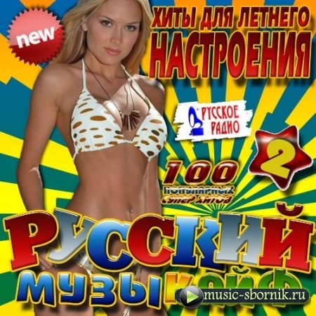 Хиты для летнего настроения №2 Русский Сборник скачать торрент