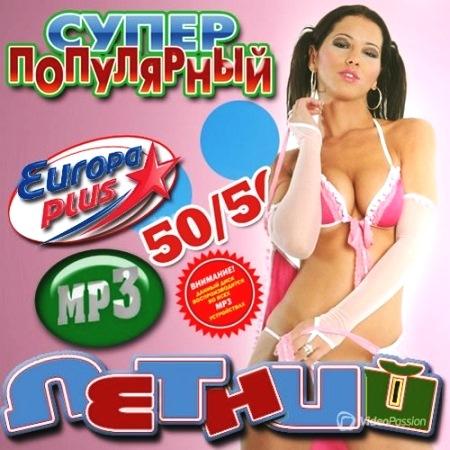 Супер популярный летний хит от Европы Плюс 50/50