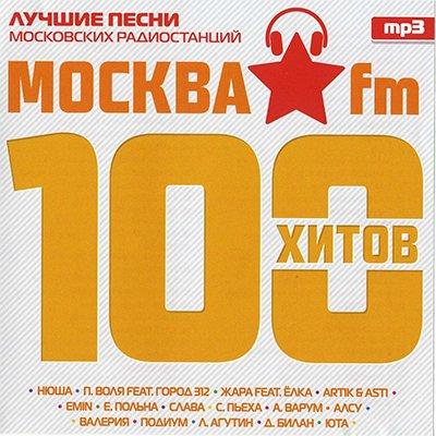 100 хитов Москва FM