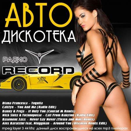 Авто-дискотека радио Record