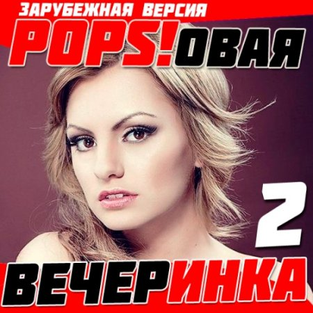 Popsовая Вечеринка Зарубежная версия 2 Сборник скачать торрент