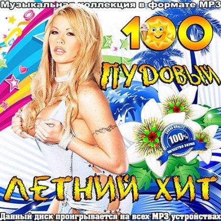 100 Пудовый Летний Хит