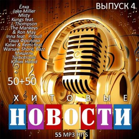 Хитовые Новости. Выпуск 4