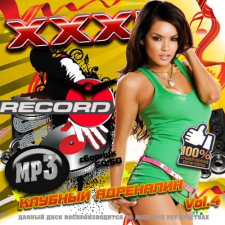 XXXL Клубный адреналин №4