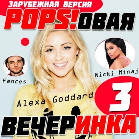 Зарубежная Popsовая Вечеринка 3