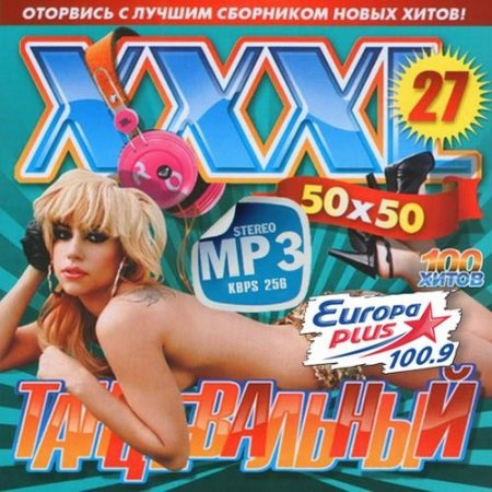 Europa plus Танцевальный XXXL