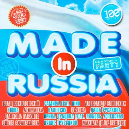 Made In Russia ������� ������� �������