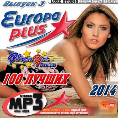 100 лучших хитов от Europa Plus №3