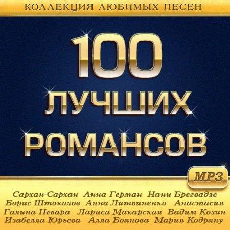 100 Лучших Романсов