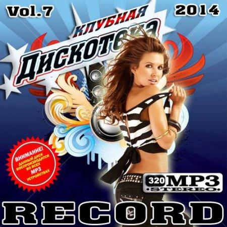 Клубная дискотека Record №7