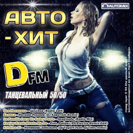 Авто Хит DFM Танцевальный 50-50