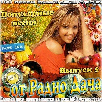 Популярные песни от Радио Дача. Выпуск 5