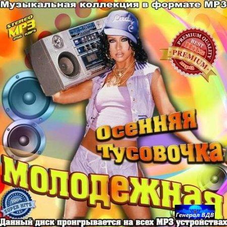Осенняя Тусовочка Молодежная