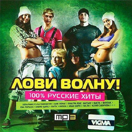 Лови Волну! 100% Русские Хиты