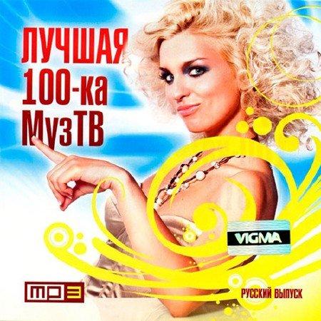 Лучшая 100-ка МузТВ