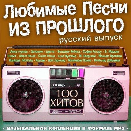 Любимые Песни Из Прошлого (Русский Выпуск)