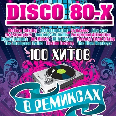 Disco 80-Х В Ремиксах