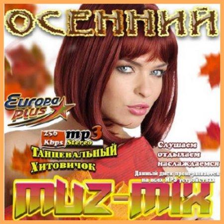 Осенний Muz-Mix Сборник скачать торрент