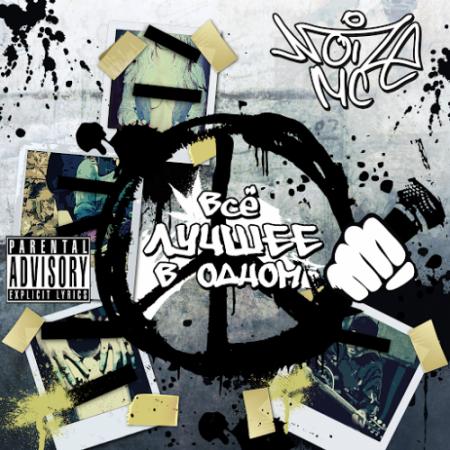 Noize MC - Всё лучшее в одном