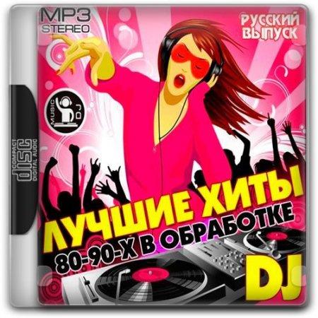Лучшие хиты 80-90-х в обработке DJ