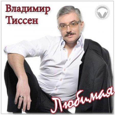 Владимир Тиссен - Любимая Альбом скачать торрент