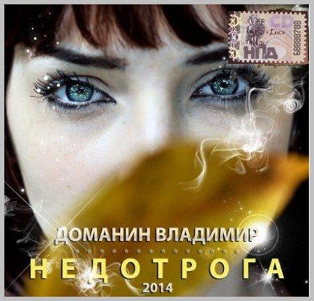 Владимир Доманин - Недотрога