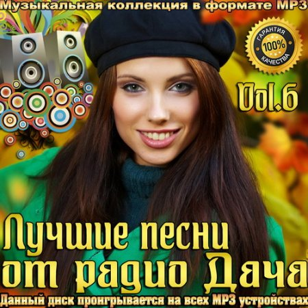 Лучшие песни от Радио Дача Vol.6