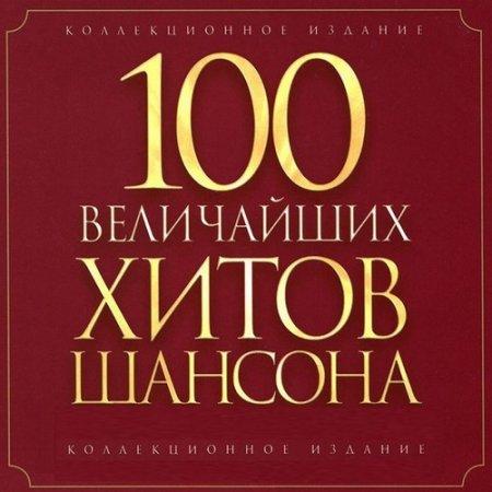 100 величайших хитов шансона №3