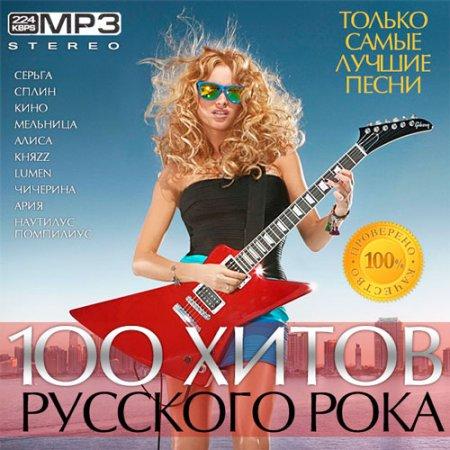 100 Хитов Русского Рока