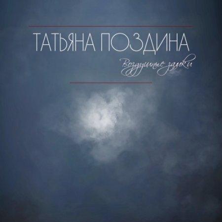 Татьяна Поздина - Воздушные Замки Альбом скачать торрент