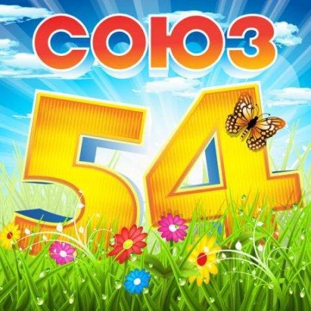 Союз 54