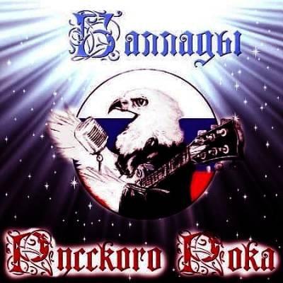 Шедевры и баллады русской рок-музыки