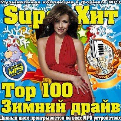 Super хит Top 100 Зимний драйв