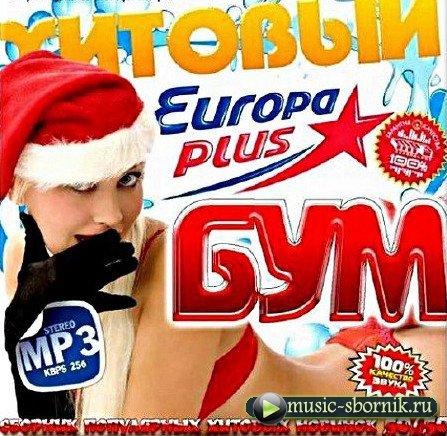 Хитовый бум на Europa Plus