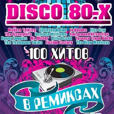 Скачать музыку 80-х диско.