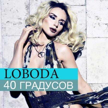Светлана Лобода скачать Альбом через торрент