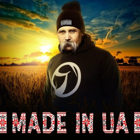 ЯрмаК - Made in UA
