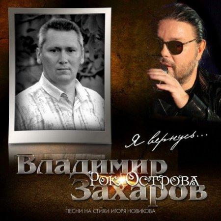 Владимир захаров и группа рок-острова я вернусь (2015) mp3.