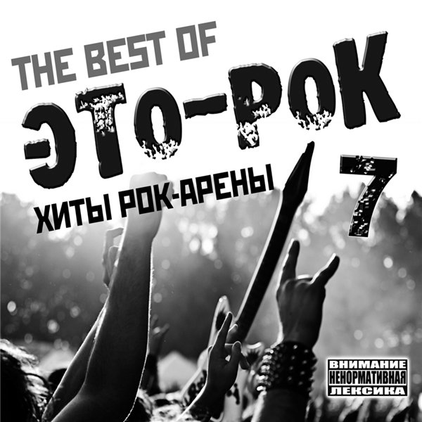 The Best Of ЭТО - РОК. Хиты рок-арены 7