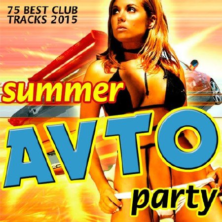 Summer Avto Party
