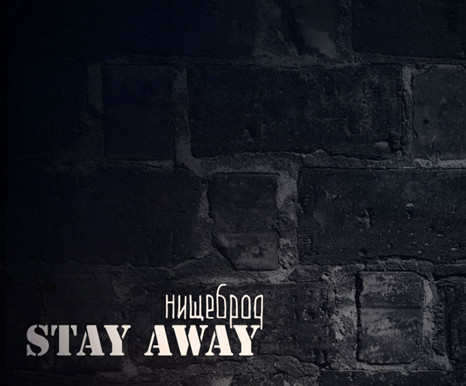 Stay Away - ��������
