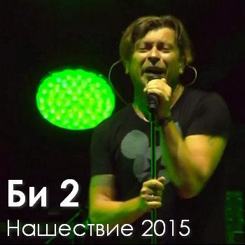 Нашествие 2015 Сборник Скачать Торрент - фото 8